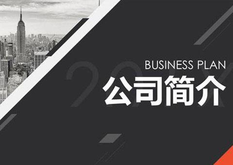 廣東博躍建筑模架工程有限公司公司簡介